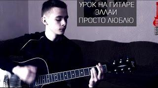 Урок на гитаре: Эллаи - Просто люблю (Аккорды)