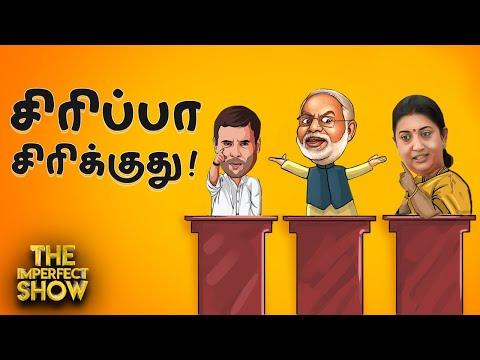 ராகுல் காந்தி Vs ஸ்மிரிதி இரானி சண்டையின் பின்னணி! | தி இம்பர்ஃபெக்ட் ஷோ 14/12/2019