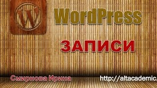 WordPress Админ-панель - Записи