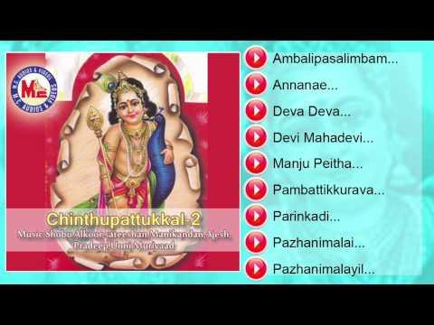 ചിന്തുപാട്ടുകള് 2 | CHINTHUPATTUKAL (Vol-2) | Ayyappa Devotional Songs Malayalam | Audio JukeBox