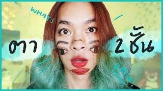 แต่งหน้าฮาโลวีน ตา 2 ชั้น Double Vision Makeup Look