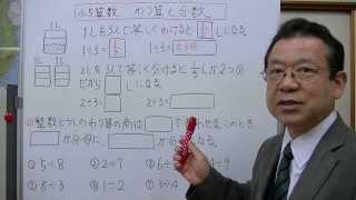 割り算の商は、分数で表すことができます。そのことについて説明してみ...