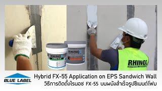 วิธีการติดตั้งไรนอซ FX-55 บนผนัง EPS | RHINOZ Hybrid FX-55 Application on EPS Sandwich Wall
