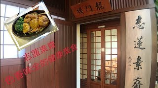Publication Date: 2018-10-11 | Video Title: 色香味全的健康素食 — 志蓮素齋