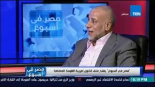 مصر في إسبوع | يفتح ملف قانون ضريبة القيمة  المضافة - 22 يوليو