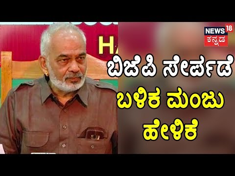 Exclusive | A. Manju Speaks To News18 Kannada After Joining BJP Party
