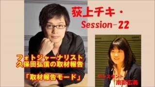 荻上チキ・Session-22・Main Session (取材報告モード) ヨーロッパに...