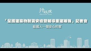 20180226「全國建築物耐震安檢暨輔導重建補強」記者會