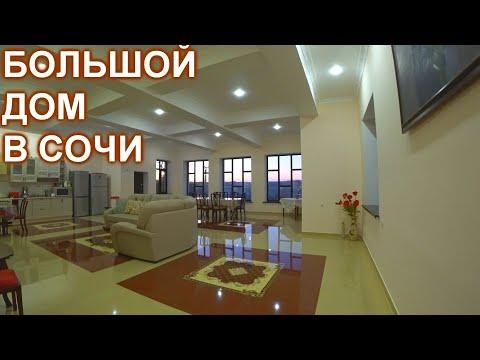 Дом 520кв.м. в уютном районе  г.Сочи