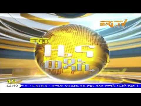 ERi-TV Tigrinya News from Eritrea for April 4, 2018