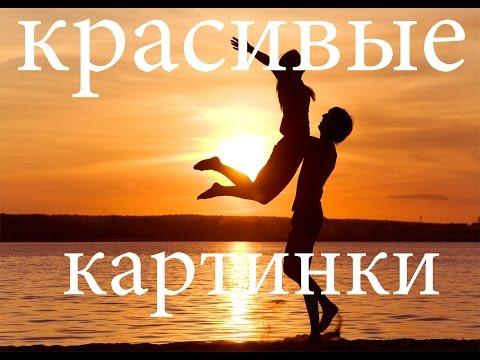 красивые картинки с Яндекс
