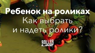 Как правильно подобрать ролики ребенку? | Школа роллеров RollerLine