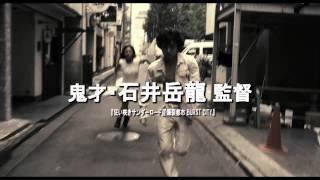 『シャニダールの花』などの石井岳龍監督と、2013年に急逝したロックバ...