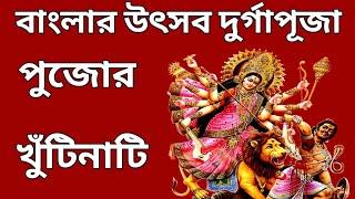 বাঙালির উৎসব দুর্গাপূজা 2021 // Durga Puja West Bengal // Durga Puja 2021 // Kolkata Durga Puja