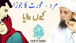 Mard Aur Aurat Ka Joda Kyo Banaya   Mufti Tariq Masood Sahab   Islamic Views  