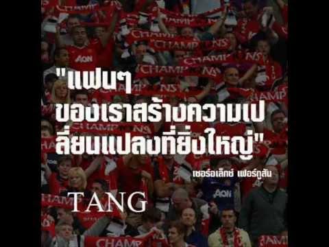 เพลงเชียร์แมน ยู glory glory  man united by tang.wmv