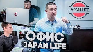 JAPAN LIFE. НАШ ОФИС. КУПИЛИ ТАЧКИ В ЯПОНИИ. АВТОМОБИЛИ ИЗ ЯПОНИИ НЕ ДОРОГО.