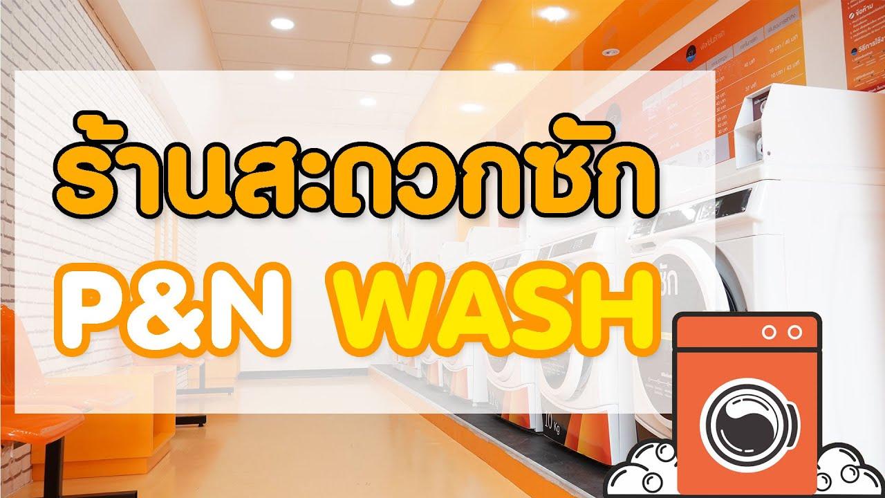 ร้านสะดวกซัก P&N Wash | ร้านสะดวกซัก | The M Soul