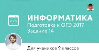 Информатика   Подготовка к ОГЭ 2017   Задание 14
