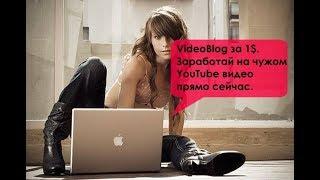 Заработок в интернете на чужом видео Ютуб Бан (YouTube) ч.12