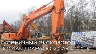 Гусеничный экскаватор DOOSAN / DAEWOO SOLAR 400LC-V
