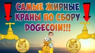Топ: dogecoin краны 2017! Doge криптовалюта! Заработок на криптовалюте без вложений!