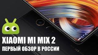Xiaomi Mi Mix 2: первый обзор в России