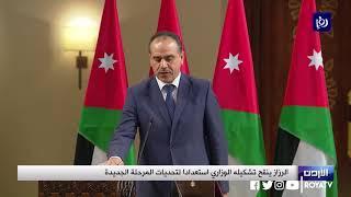 التعديل الرابع يأتي بأحد عشر وزيراً جديداً (7/11/2019)
