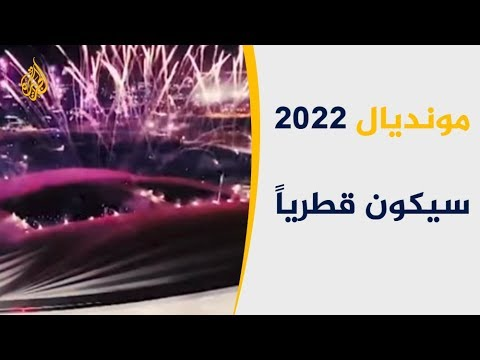 مونديال 2022 سيكون قطريا.. تابع التفاصيل  - 08:53-2019 / 6 / 12