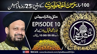 10th Ishq E Raza Transmission 20-10-2018