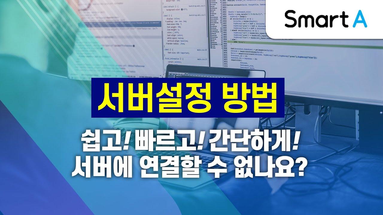 [더존 Smart A] 서버설정