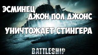 Морской бой. Эсминец Джон Пол Джонс уничтожает Стингера