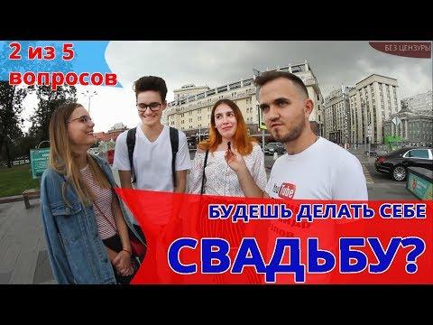 У ТЕБЯ БУДЕТ СВАДЬБА? (опрос москвичей) Свадьба Без Цензуры