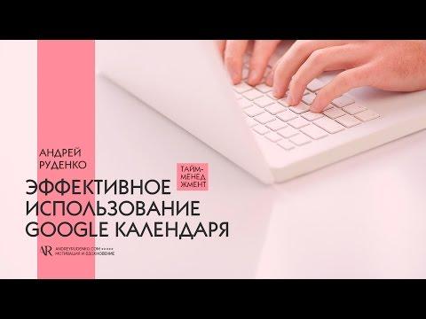 Гугл календарь. Как создать и эффективно использовать
