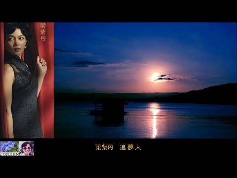追夢人 ~ 梁紫丹 Liang Zidan
