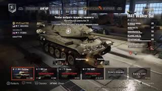 World of Tanks PS4 M41 Walker Bulldog# подсвет для арты