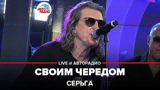 СерьГа - Своим Чередом (LIVE @ Авторадио)