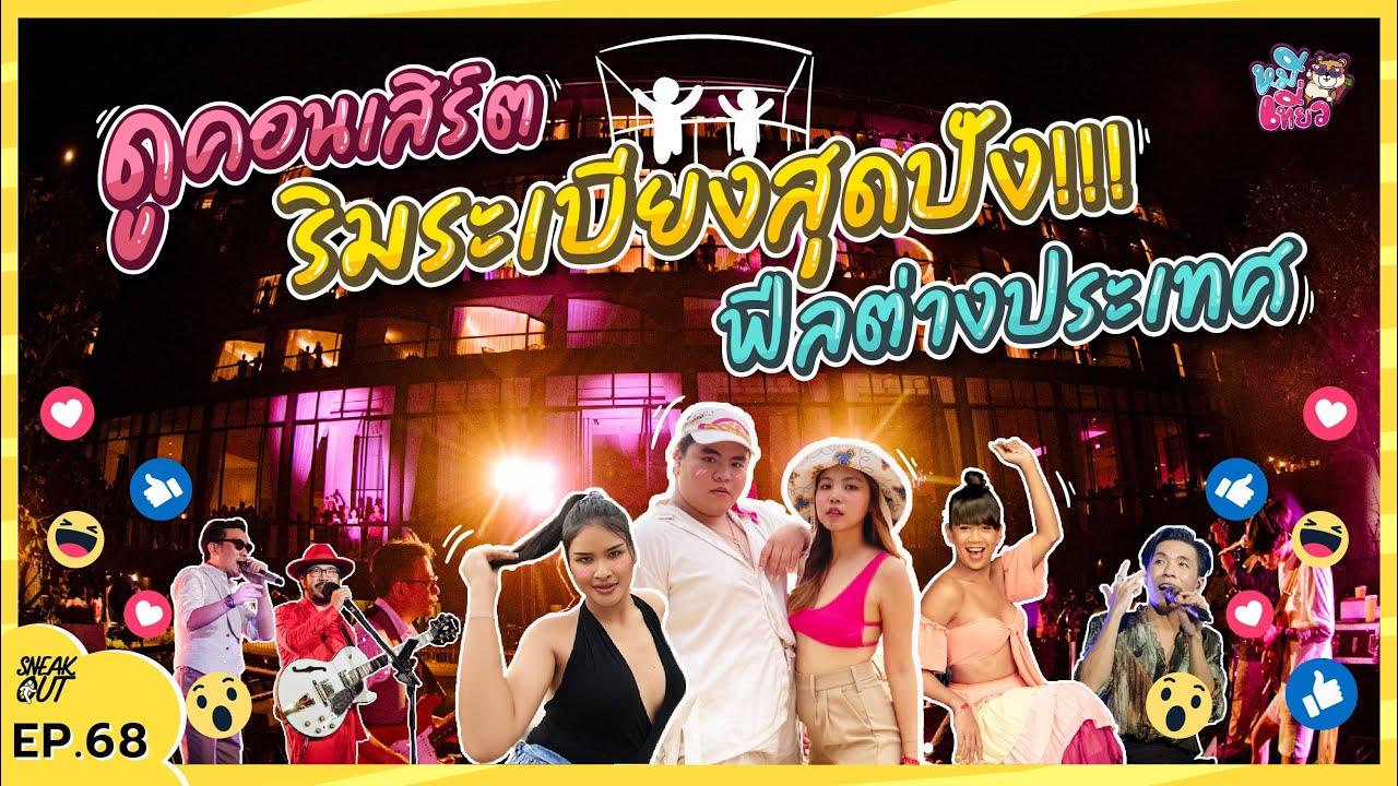 พาชมคอนเสิร์ต! ริมระเบียง ครั้งแรกในไทย ศิลปินเพียบ!    หมีเที่ยว EP.68