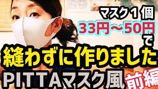 【マスク】超簡単!!! 縫わずに1個33円から50円で作れるPITTA風マスクのご紹介です!洗濯にどれだけ耐えるのか?!も検証してますよ!【全て100均セリアでそろえた材料のみ】【前編】