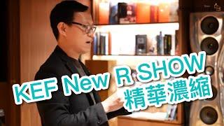 [多歌] KEF New R SHOW精華濃縮