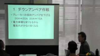 ネットワーク『地球村』高木善之の講演「脱原発のためにできること」