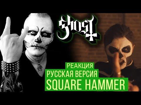 Реакция на Ghost - Square Hammer ( РЕАКЦИЯ на RADIO TAPOK Russian Version)