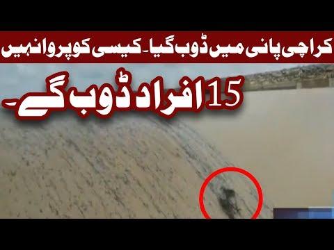 Karachi Pani Ma Doob Gaya - Headlines 12:00 AM - 1 September 2017