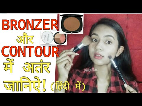 WHAT IS A BRONZER AND CONTOUR? DIFFERENCE between Bronzer & Contour?? How to apply Bronzer/Contour?