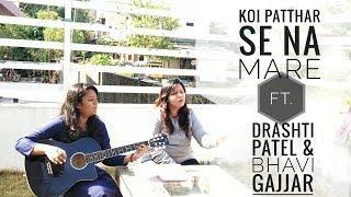 KOI PATTHAR SE NA MARE REPRISE Ft. DRASHTI PATEL & BHAVI GAJJAR | Aaja Nachale #GuitarCover