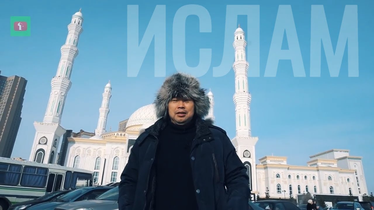 Ислам знакомство москва