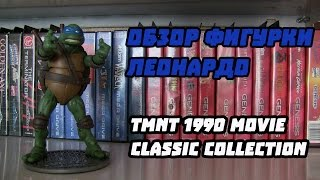 Teenage Mutant Ninja Turtles Classic Collection 1990 Обзор фигурки Леонардо