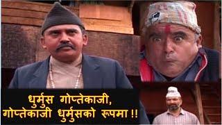 Meri Bassai,धुर्मुस बने गोप्तेकाजी,  comedy,