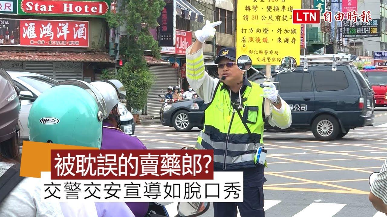 屌警!交警街頭交安宣導如脫口秀 民:被耽誤的賣藥郎