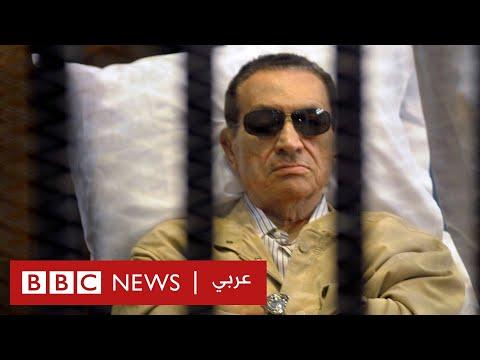 وفاة حسني مبارك: محطات في حياة الرئيس المصري السابق  - نشر قبل 2 ساعة
